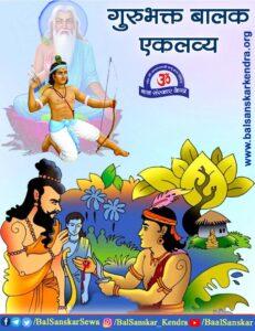 Guru Dronacharya and Eklavya Story in Hindi
