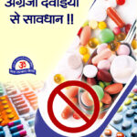 Side Effects of Drugs (Allopathic Medicine) in Hindi