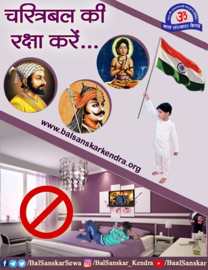 Brahmacharya motivation for kids/students