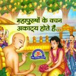 Mahapurusho ke vachan akatya hote hai - An Interesting Story in Hindi