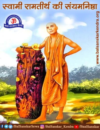 Swami Rama Tirtha Ji Ki Sanyam Nistha (Brahmacharya)