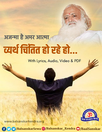 Ajanma Hai Amar Atma Lyrics in Hindi, PDF, Mp3 Download, Video