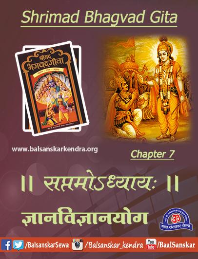 Bhagavad Gita Chapter 7 Sanskrit Shloka [Mp3, PDF] Hindi Meaning