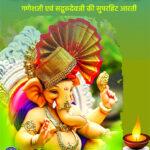 Jai Ganesh Jai Ganesh Deva - Sadgurudev, Shri Ganesh Ji Ki Aarti