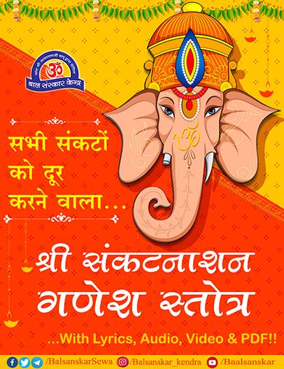 Shri Sankat Nashan Ganesh Stotra Lyrics Hindi, PDF, Mp3 Stotram