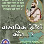 Vastivik Hiteshi: A Story from Biography of Bhim Singh of Mewar