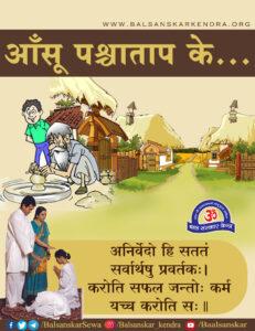 Maa Baap Aur Guru Ki Dant Me Hamara Mangal Hota [Parent's Love]