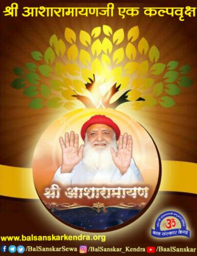Shri Asharamayan Path: Manokamna Purti