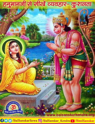 hanuman ji and sita ji