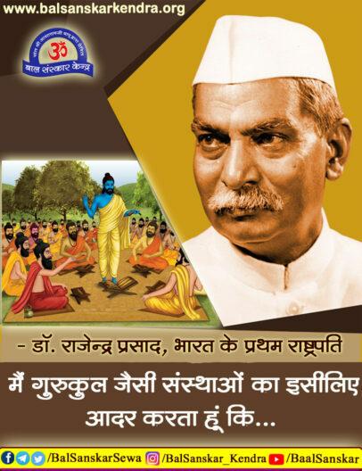 Gurukul Education System