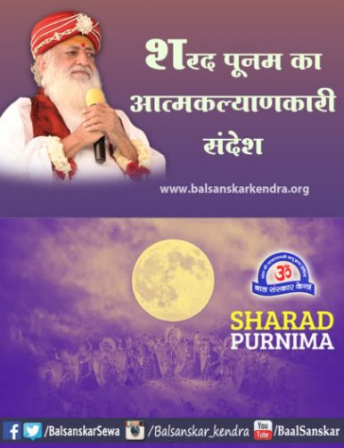 Sharad Purnima (Poonam) 2021 Special Message/ Sandesh
