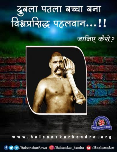 World Best Wrestler Professor Ram Murti Pehalwan