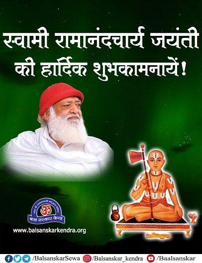 Swami Ramanandacharya Jayanti Special - Satguru Mile Anant Fal