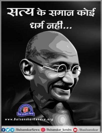 satya saman dharm nahi, jhuth saman nahi paap