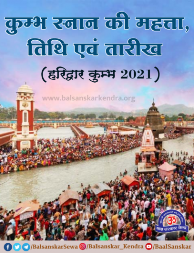 haridwar kumbh mela 2021 snan bathing dates