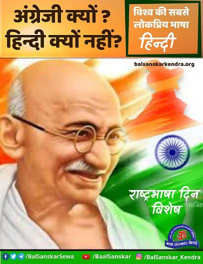 english kyu hindi kyu nahi gandhi ji