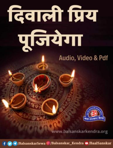 Diwali Prayer in Hindi with Lyrics  Mp3 Audio  Video