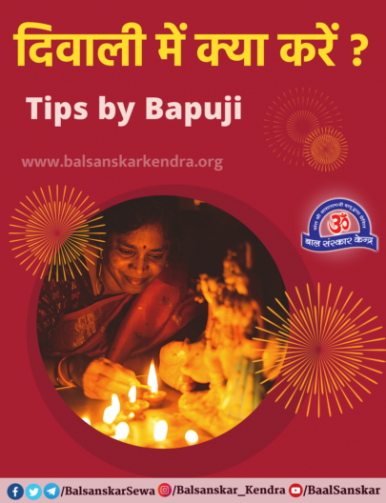 Diwali Upay, Diwali me Kya Kare; Tips by Pujya BapuJi