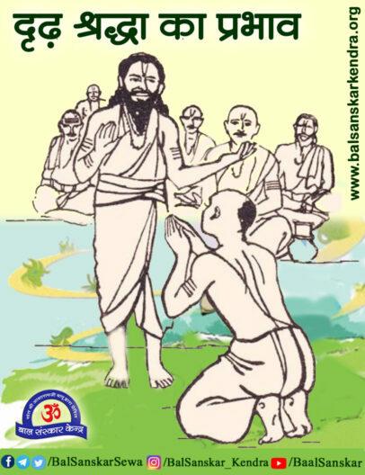 Why is Shraddha Faith Important -A Story
