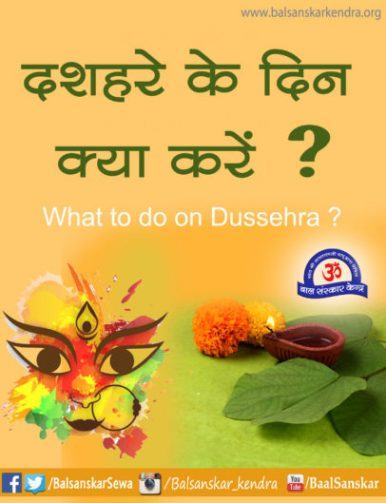 Dussehra 2021 : Things to do on Vijay Dashmi; Kya Karna Chahiye