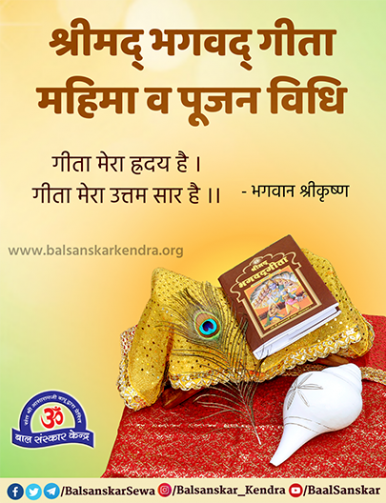 Geeta Jayanti with images mp3 mahima mantra