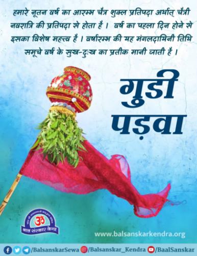 Gudi Padwa 2021 date, puja vidhi, muhurat, images, wishes