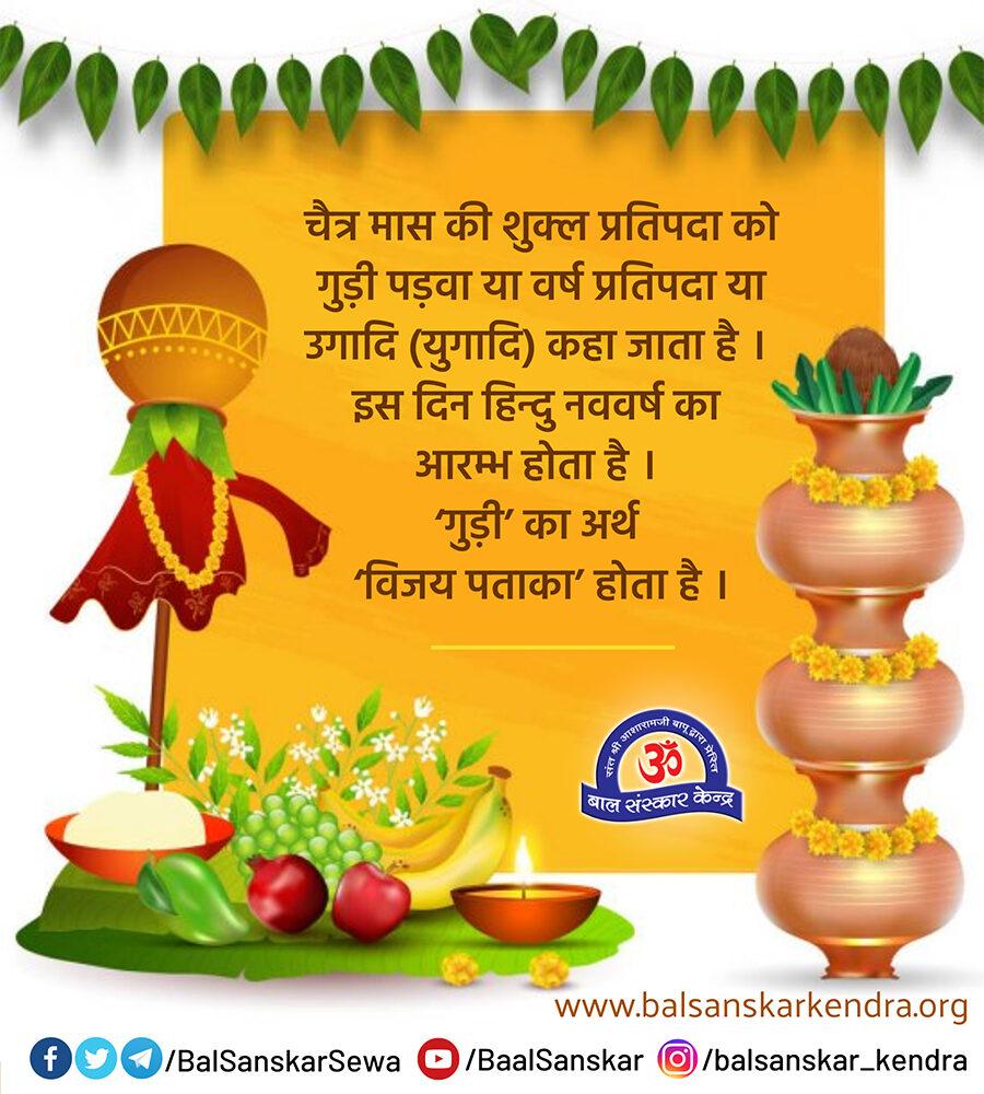 Gudi Padwa Wishes 3