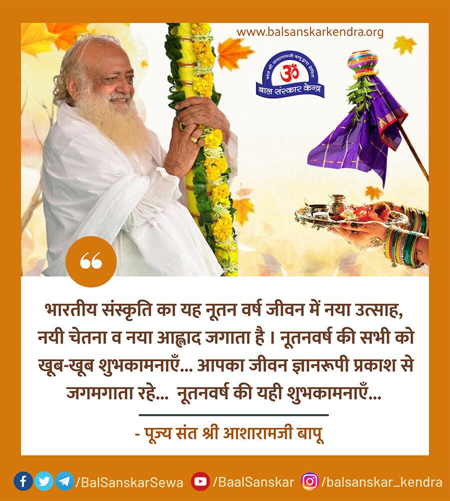 Gudi Padwa Wishes 4