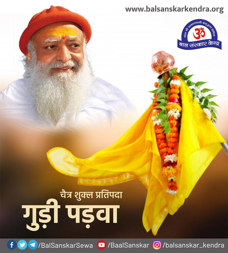 Gudi Padwa Wishes 5
