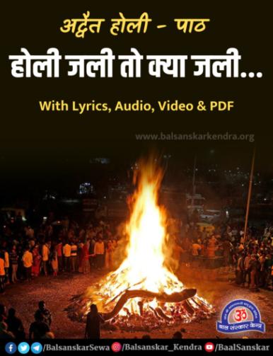 adwait holi path Holi Jali to Kya Jali holi bhajan