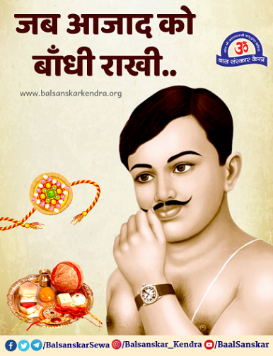 Jab Aajhad ko Bandhi Rakhi