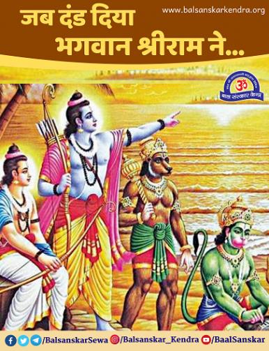 Jab Dand Diya Bhagwan Shri Ram ne