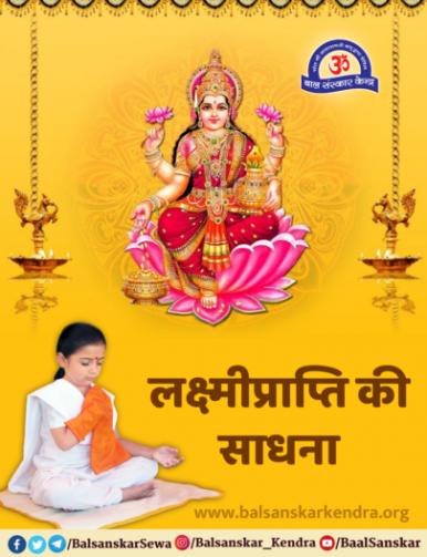 Diwali Ke Din Dhan Laxmi Prapti Ke Upaye, Mantra: Deepavali 2021