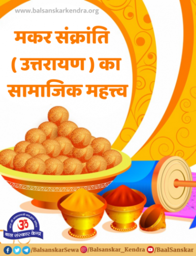why we celebrate makar sankranti uttarayan