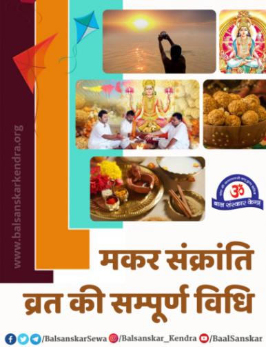 Makar Sankranti Uttarayan Vrat ki Sampurn Vidhi