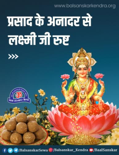 2021 Diwali Special: Ghar me Laxmi Ji Kaise Prapt Hoti Hai Aur Kaise Nahi