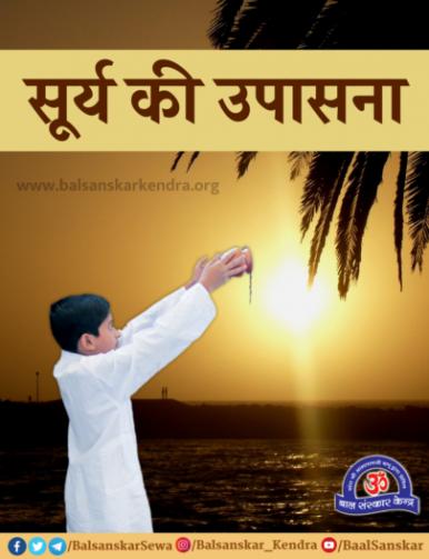 Surya Upasana Vidhi Mantra Uttarayan