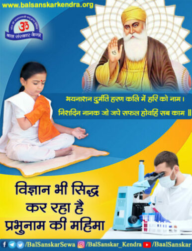 Scientific Benefits Of Mantra Chanting (Om, Gayatri etc)