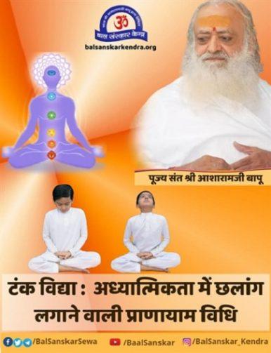 aadhyaatmikata mein chhalaang lagaane vaale praanaayaam vidhi -tank vidya