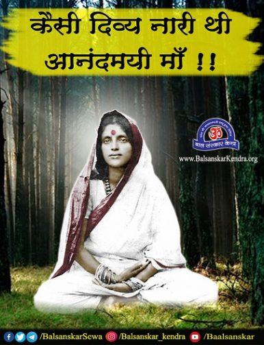 anandmayi ma power of brahmacharya