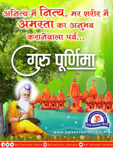 Why we Celebrate Guru Poonam Importance