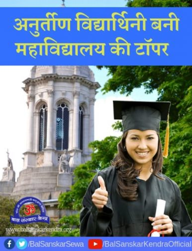 Aapke apne anubhav, Success tip