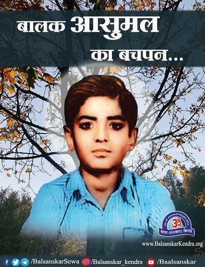 asharam ji bapu childhood
