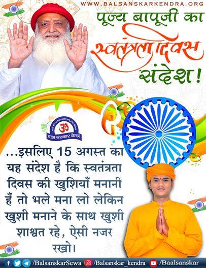 Swatantrata Diwas 15th August 2021 Par Pujya BapuJi Ka Sandesh