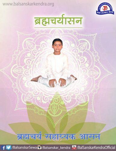 brahmacharyaasan