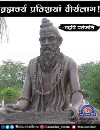 Brahmachari & General man