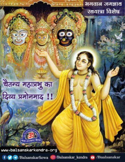 chaitanya mahaprabhu ka divya premonmad