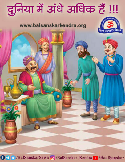 akbar birbal story - andhe adhik hai ya aankh wale ?