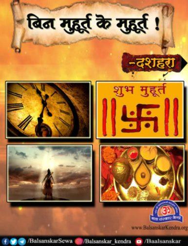Dussehera 2021 (Vijayadashami) Puja Shubh Muhurat Time