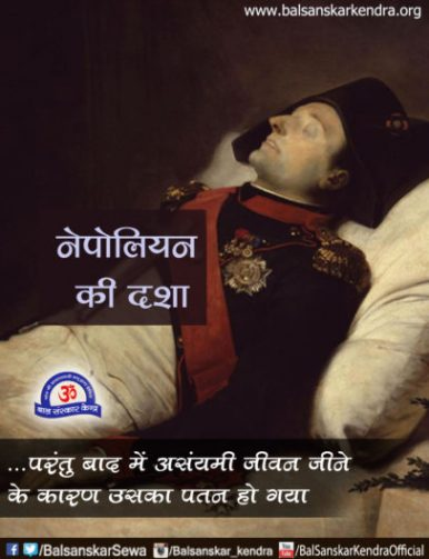 Napoleon Bonaparte short story in hindi